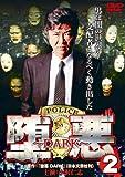 堕悪(DARK)② [DVD]