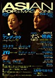 ASIAN POPS MAGAZINE 104号
