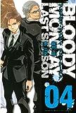 BLOODY MONDAY ラストシーズン(4): 4 (講談社コミックス)