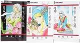 夢の雫、黄金の鳥籠 コミック 1-3巻 セット (フラワーコミックスアルファ)