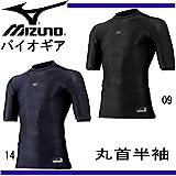 MIZUNO(ミズノ) バイオギア 丸首半袖アンダーシャツ (12ja5c93)