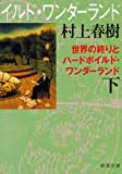 世界の終りとハードボイルド・ワンダーランド 下巻 新装版 (新潮文庫 む 5-5)