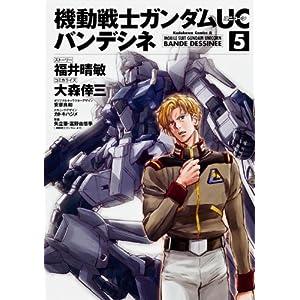 機動戦士ガンダムUCバンデシネ 5