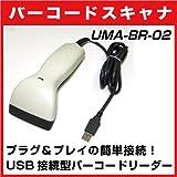【送料無料】 タッチ式 CCD バーコードリーダー USBインターフェース 【USB接続】 UMA-BR-02