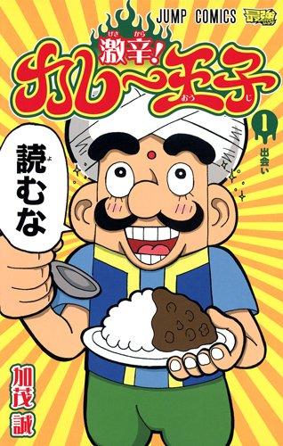 激辛!カレー王子 1 (ジャンプコミックス)