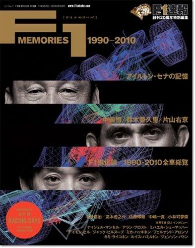 F1速報創刊20周年特別編集F1 MEMORIES (NEWS mook)