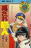 悪たれ巨人〈第16巻〉 (1980年) (ジャンプ・コミックス)