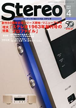 stereo (ステレオ) 2013年 04月号 [雑誌]
