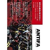秋山理央写真集 ANTIFA アンティファ ヘイト・スピーチとの闘い 路上の記録