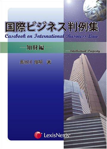国際ビジネス判例集 (知財編)