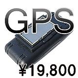浮気調査 小型 GPSロガー JIS-GPS