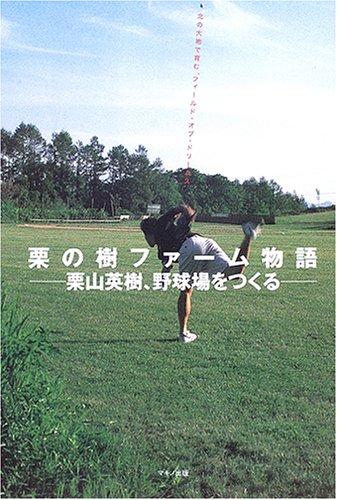 栗の樹ファーム物語—栗山英樹、野球場をつくる