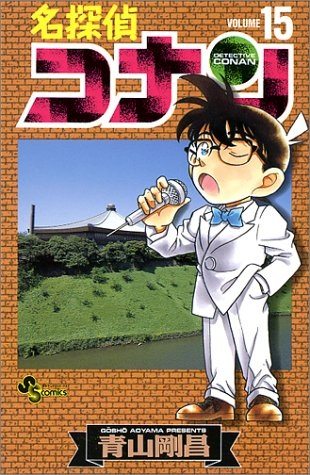 名探偵コナン (Volume15) (少年サンデーコミックス)