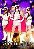 レイプハンター開発計画 File07 ~美少女仮面オーロラーThreeーVSレイプハンター~ [DVD]
