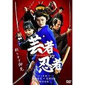芸者vs忍者 デラックス版 [DVD]