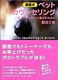 英国式ペット・カウンセリング—愛犬とハッピーに暮らすために