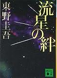 流星の絆 (講談社文庫)