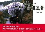 鉄道員が写した四季の鉄道風景