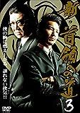 新・首領への道3 [DVD]