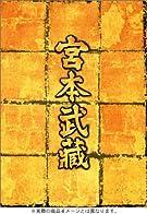 決闘巌流島