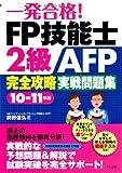 一発合格!FP技能士2級AFP完全攻略実戦問題集〈10‐11年版〉