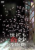 世にも奇妙な物語〜才能玉〜:櫻井君