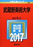 武蔵野美術大学 (2017年版大学入試シリーズ)