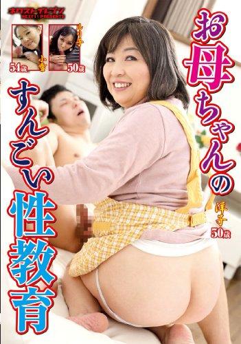 お母ちゃんのすんごい性教育 [DVD]
