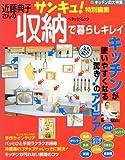 近藤典子さんの収納で暮らしキレイ—キッチンが使いやすくなる驚き!のアイデア (ベネッセ・ムック)