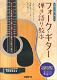 名曲が手軽に弾ける フォークギター弾き語り教本 初心者にやさしいタブ譜付