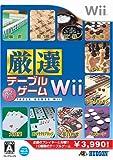 厳選 テーブルゲーム Wii