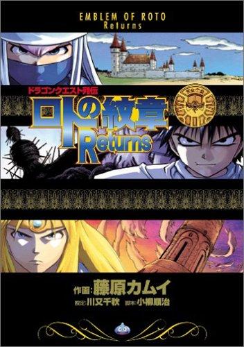 ロトの紋章returns (ヤングガンガンコミックス)
