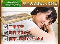オリジナル岩盤浴ベッド【バランスセット】