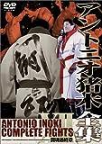 アントニオ猪木全集12 闘魂最終章 [DVD]
