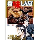 美味しんぼ (24) (ビッグコミックス)