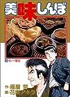 美味しんぼ 第24巻 1990-04発売