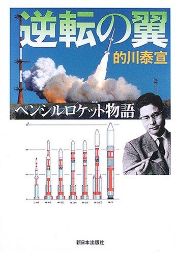 逆転の翼―ペンシルロケット物語 (ノンフィクション科学の扉)