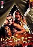 パジャマ・パーティー・マサカー / 血の春休み [DVD]