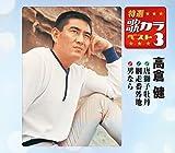 特選・歌カラベスト3 高倉 健