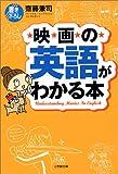 映画の英語がわかる本 (小学館文庫)