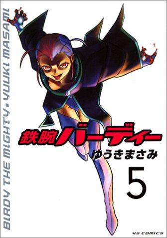 鉄腕バーディー 5 (5) (ヤングサンデーコミックス)ゆうき まさみ