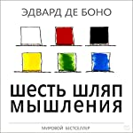 Six Thinking Hats [Russian Edition] | Edward de Bono