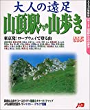 大人の遠足山頂駅からの山歩き—東京発:ロープウェイで登る山 (るるぶ情報版—首都圏)
