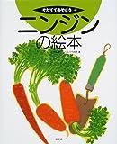 ニンジンの絵本 (そだててあそぼう)