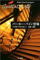 パーカー・パイン登場 (ハヤカワ文庫—クリスティー文庫)