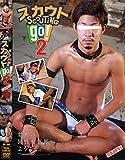 スカウトgo! 2 [DVD]