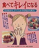 食べてキレイになる—肌のトラブルもダイエット中の悩みも解決! (レッスンシリーズ)