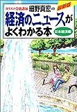 カリスマ受験講師細野真宏の経済のニュースがよくわかる本 日本経済編