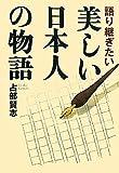 語り継ぎたい美しい日本人の物語