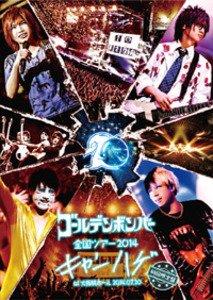 ゴールデンボンバー 全国ツアー2014「キャンハゲ」at 大阪城ホール 2014.07.20 初回限定盤(本編Disc+おまけDisc)